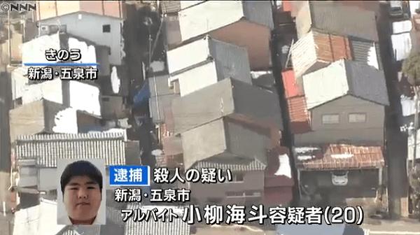 新潟県五泉市郷屋川の殺人事件で小柳海斗容疑者の顔写真が映るニュースのキャプチャ画像