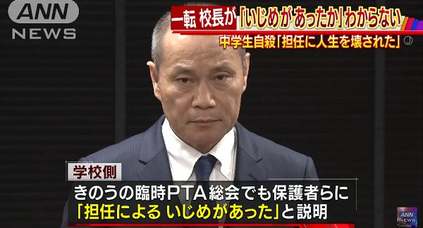 担任教師によるいじめで男子中学生が自殺した一宮市立浅井中学校の校長の顔写真画像