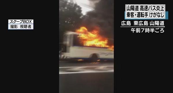 山陽道で高速バスが炎上の車両火災事故