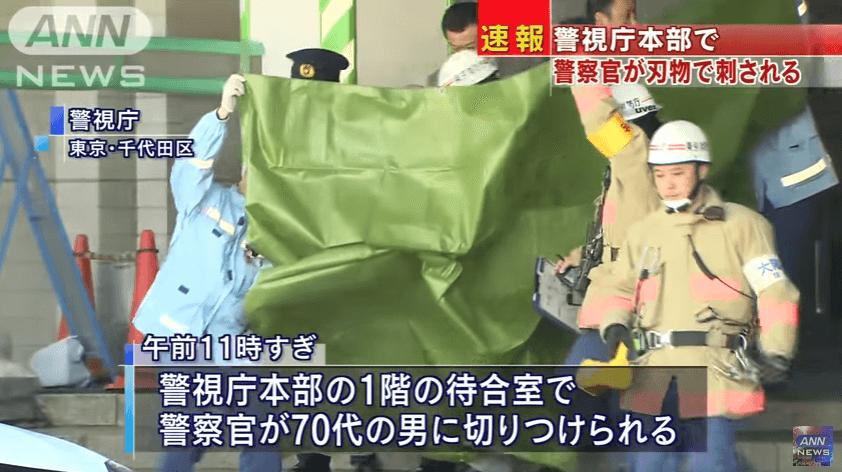 警視庁本部庁舎で男が刃物で自殺を図り警察官を切りつけた事件のニュースのキャプチャ画像