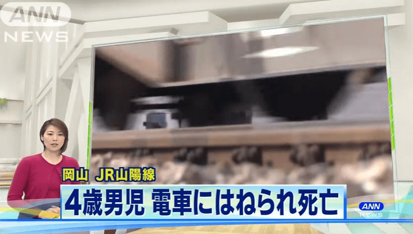 岡山県岡山市東区瀬戸町瀬戸のJR山陽線の4歳の男児が電車にはねられ死亡した人身事故のニュースのキャプチャ画像