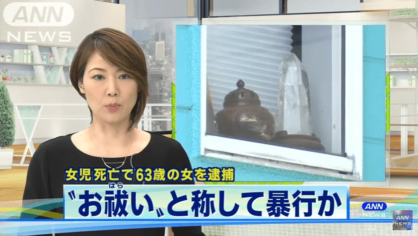 前橋市駒形町のお祓いの虐待事件のニュースのキャプチャ画像