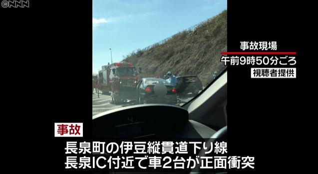 伊豆縦貫自動車道の女児が死亡した正面衝突事故のニュースのキャプチャ画像