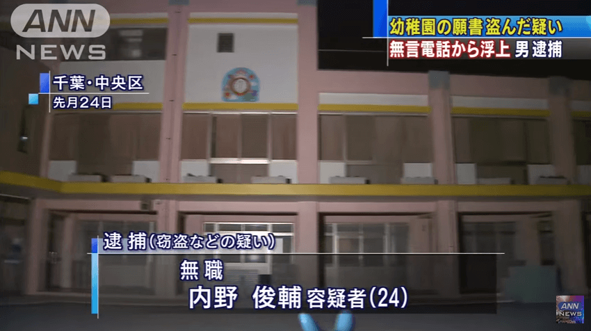 千葉県千葉市中央区汐見丘町の聖マリア幼稚園の願書窃盗事件のニュースのキャプチャ画像