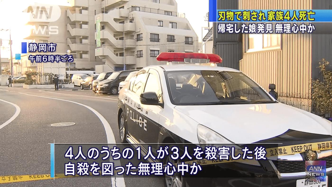静岡県静岡市葵区川合の家族4人殺人事件のニュースキャプチャ画像