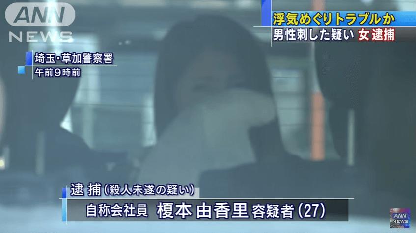 埼玉県吉川市の榎本由香里容疑者が交際相手を包丁で刺した殺人未遂事件ニュースのキャプチャ画像
