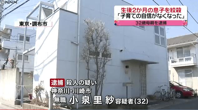 東京都調布市東つつじケ丘の母親が乳児殺害のニュースのキャプチャ画像