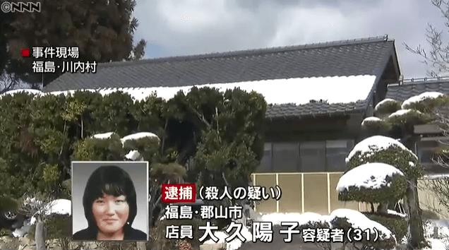 福島県川内村の赤ちゃん殺人事件のニュースキャプチャ画像