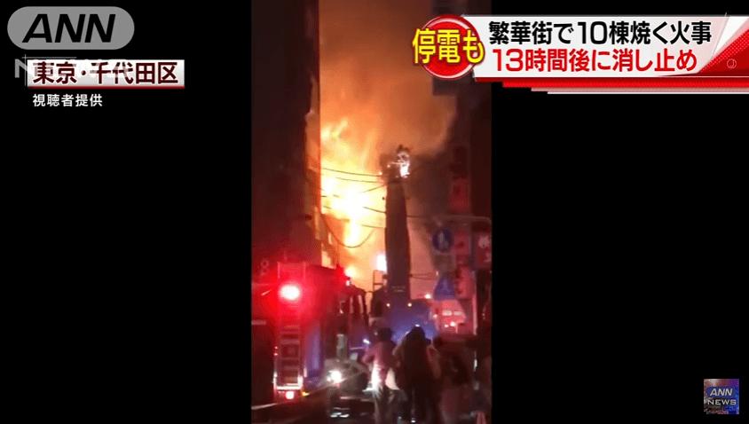 東京都千代田区神田鍛冶町の神田駅前の大きな火事のニュースのキャプチャ画像