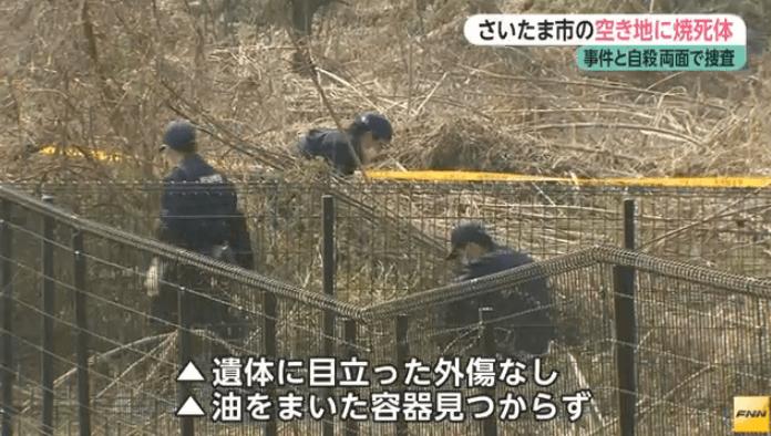 埼玉県さいたま市浦和区の焼死体発見のニュースのキャプチャ画像