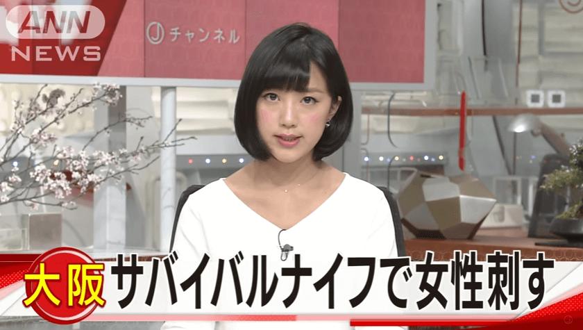 大阪府八尾市の交際相手の女性をサバイバルナイフで刺す殺人未遂事件のニュースのキャプチャ画像