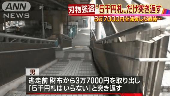 神奈川県横浜市西区の5000円札返してくる強盗事件ニュースキャプチャ画像