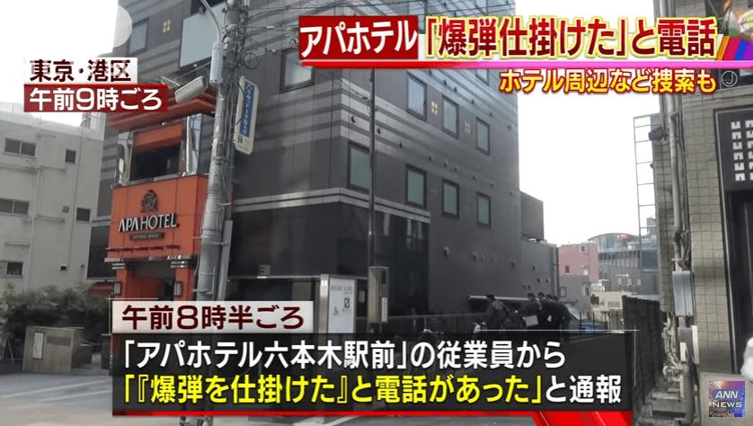 アパホテル六本木駅前に爆破予告があった威力業務妨害事件のニュースのキャプチャ画像