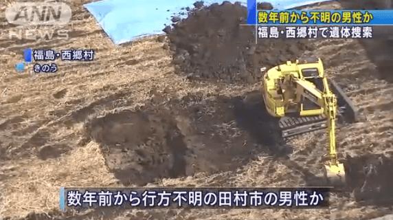 福島県西郷村真船の死体遺棄事件のニュースのキャプチャ画像