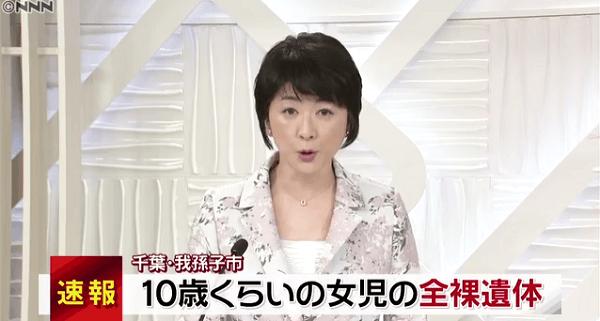 千葉県我孫子市北新田の全裸女児遺体の殺人事件ニュースのキャプチャ画像