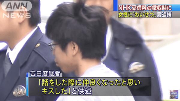 NHK受信料徴収の男が女性に無理やりキスした事件のニュースのキャプチャ画像