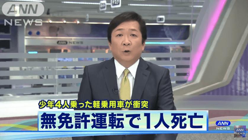 兵庫県姫路市花田町小川の無免許の少年の事故のニュースのキャプチャ画像