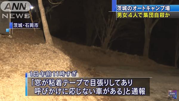 茨城県石岡市小幡の練炭で集団自殺のニュースのキャプチャ画像