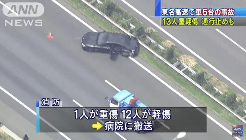 東名高速で車5台が絡む事故のニュースのキャプチャ画像