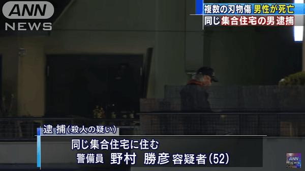 京都府宇治市五ケ庄の殺人事件の野村勝彦容疑者逮捕のニュースのキャプチャ画像
