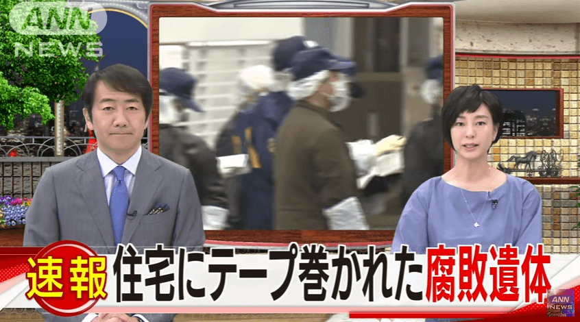 東京都杉並区清水の床下から腐敗遺体が見つかった殺人事件のニュースのキャプチャ画像
