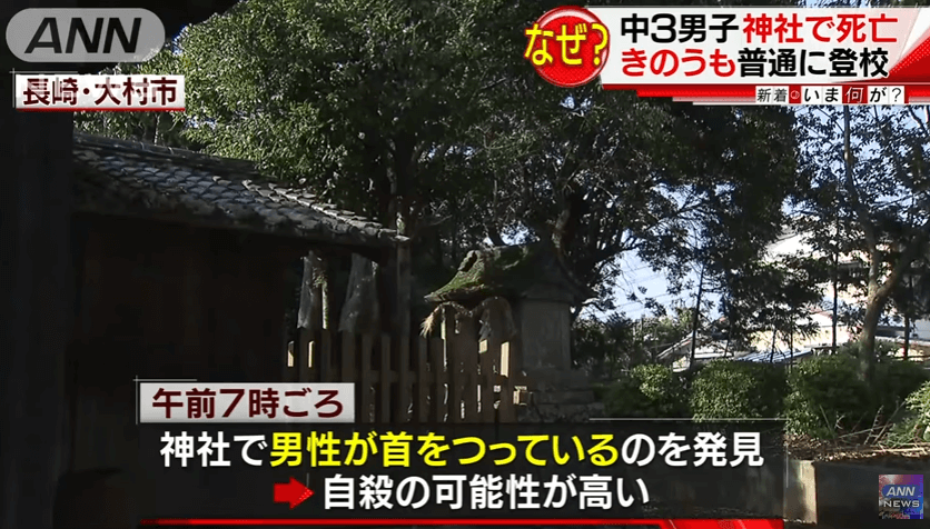 長崎県大村市久原の神社で中学生が自殺したニュースのキャプチャ画像
