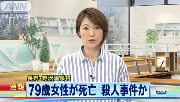 野沢温泉村豊郷で殺人事件のニュースキャプチャ画像