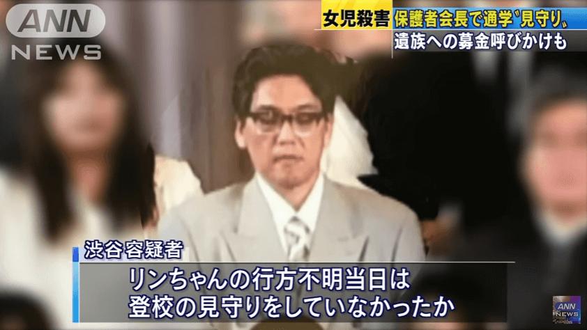 保護者の会の渋谷恭正容疑者の顔写真の画像
