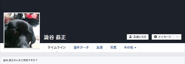 澁谷恭正容疑者のFacebookの画像