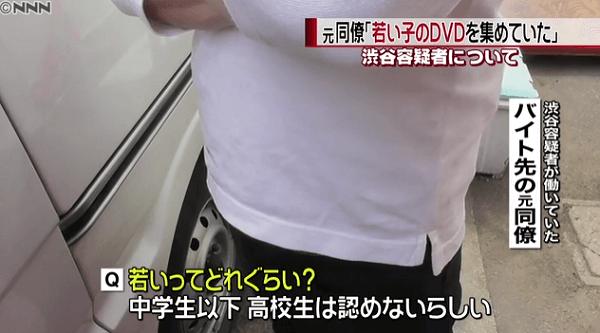 澁谷恭正容疑者について話す元同僚の画像