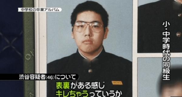 澁谷恭正容疑者の高校の卒業アルバムの画像