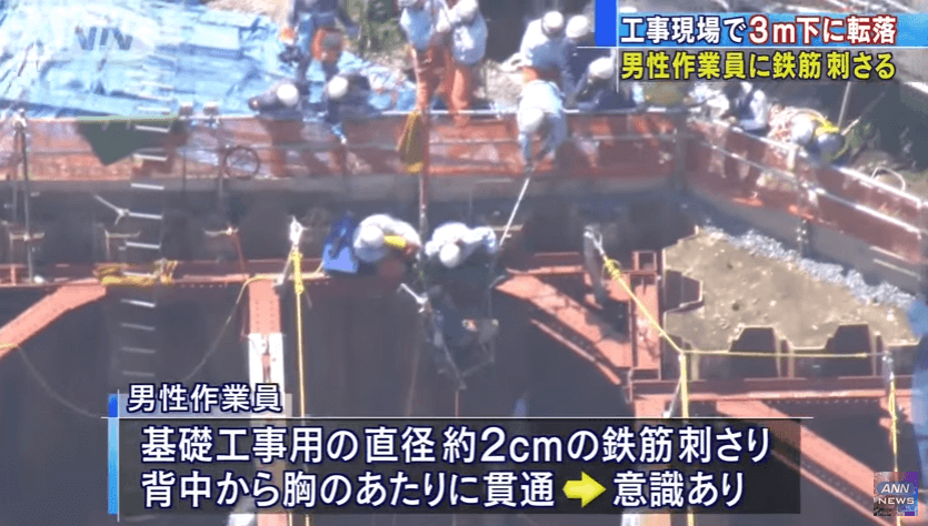 調布市国領町の工事現場の鉄筋貫通事故のニュースのキャプチャ画像¥