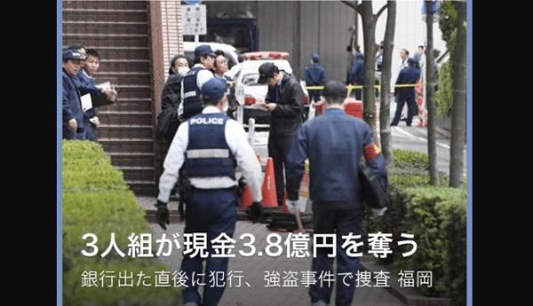 LINE NEWSの3億円事件のニュースキャプチャ画像
