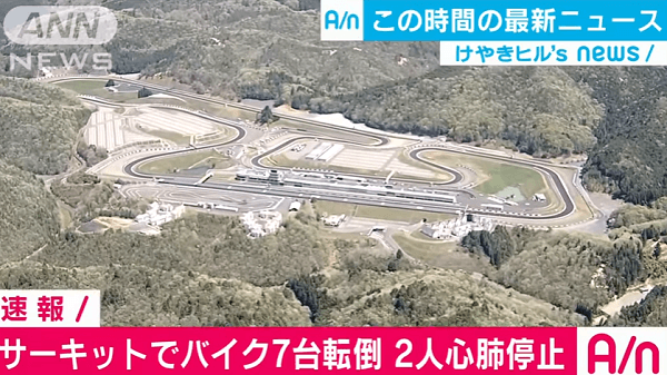 岡山国際サーキットでバイク転倒事故のニュースのキャプチャ画像