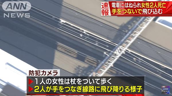 小田急線の柿生駅の高齢の女性2人の飛び込み自殺のニュースのキャプチャ画像