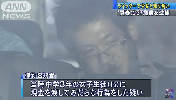 中学3年の少女を売春して妊娠させた徳竹史容疑者のニュースのキャプチャ画像