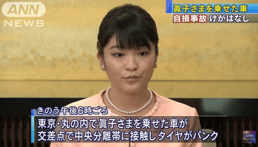 眞子さまの車が自損事故を起こしたニュースのキャプチャ画像