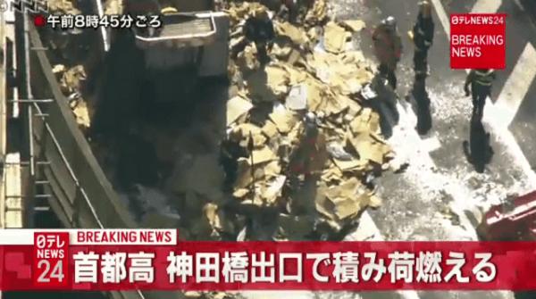 首都高速の都心環状線内回りの神田橋出口のトレーラーの積み荷火事のニュースのキャプチャ画像