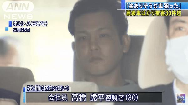 高橋虎平容疑者を連続車上荒らしで逮捕のニュースのキャプチャ画像