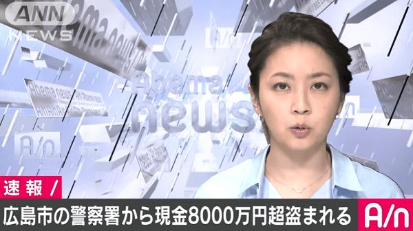 広島中央署で金庫から現金8000万円盗まれる窃盗事件のニュースのキャプチャ画像