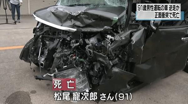 衣浦豊田道路の逆走事故のニュースのキャプチャ画像