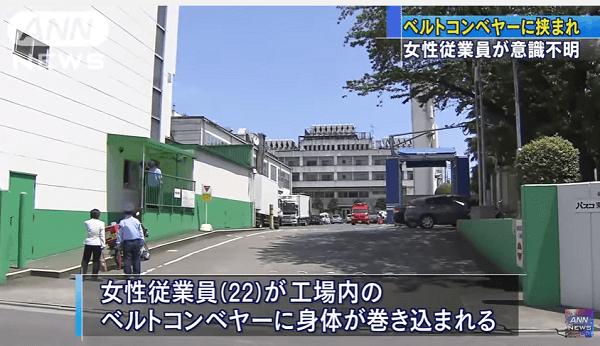 パンパスコ東京多摩工場でベルトコンベアー事故のニュースのキャプチャ画像
