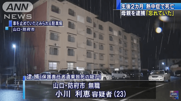 小川利恵容疑者、車に赤ちゃん放置し熱中症で死亡させる事件のニュースのキャプチャ画像