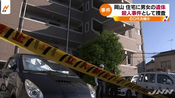 岡山市中区円山で殺人事件のニュースのキャプチャ画像