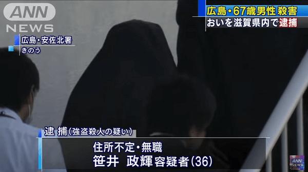 広島市安佐北区の強盗殺人事件で指名手配のおい逮捕のニュースキャプチャ画像