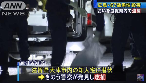 全国指名手配の笹井政輝容疑者逮捕のニュースキャプチャ画像