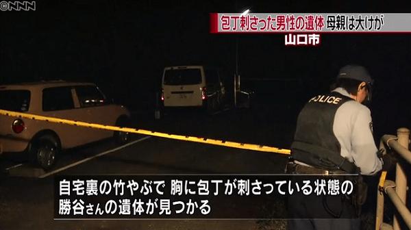 山口市宮野上で殺人事件のニュースキャプチャ画像