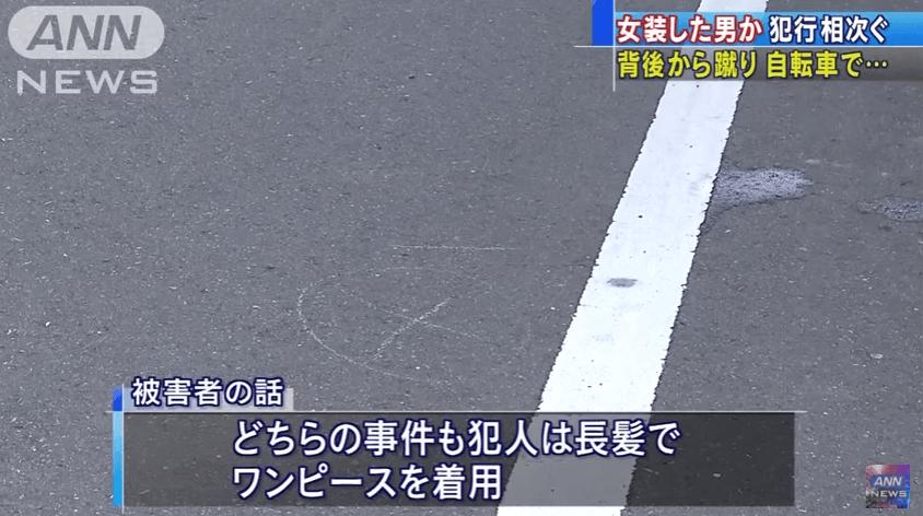 さいたま市南区で女装男に襲われる事件のニュースキャプチャ画像