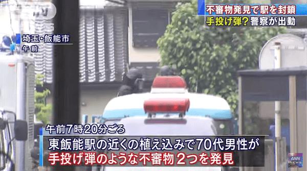 東飯能駅で手りゅう弾が発見されたニュースキャプチャ画像