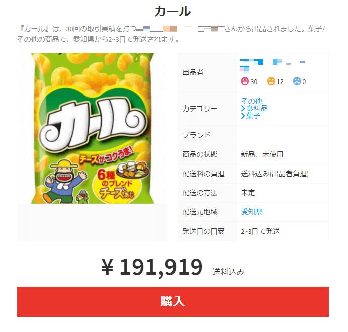メルカリにカールが1袋19万円で出品されている画像